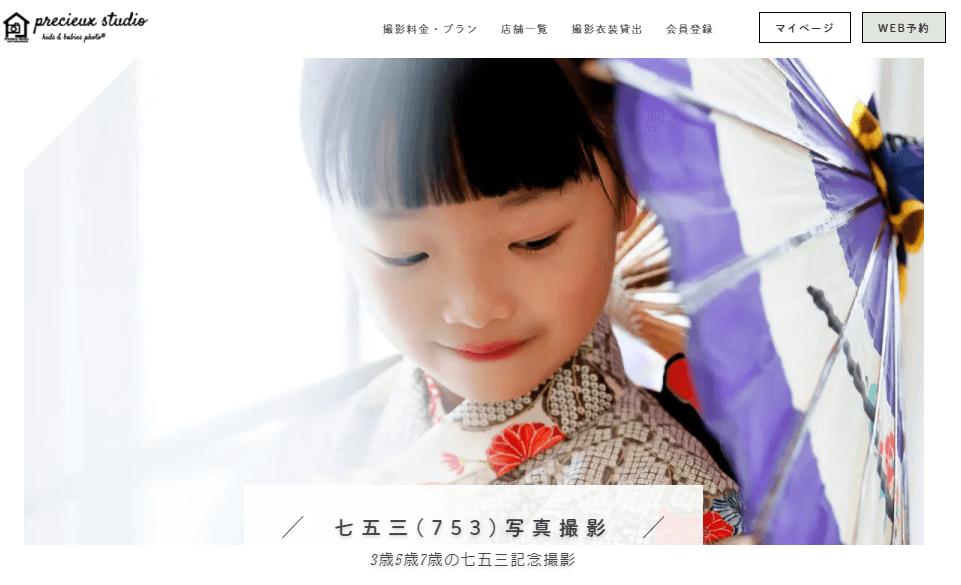 世田谷エリアで子供の七五三撮影におすすめ写真スタジオ12選1