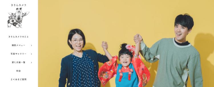 沖縄県で子供の七五三撮影におすすめ写真スタジオ10選1