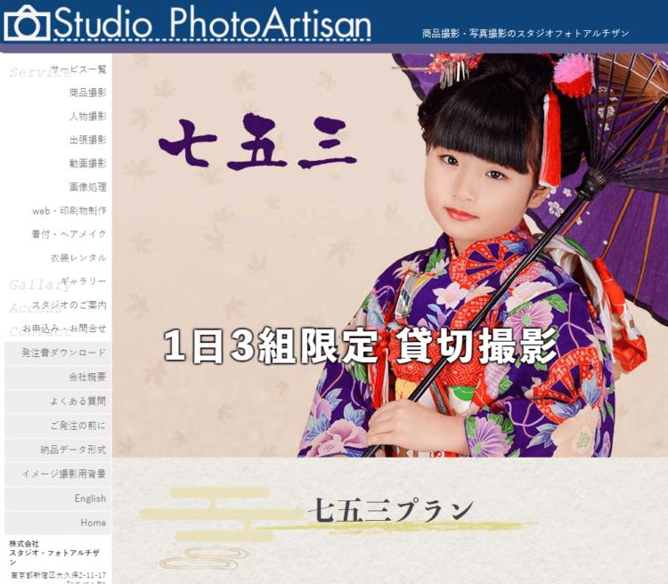 新宿エリアで子供の七五三撮影におすすめ写真スタジオ11選1