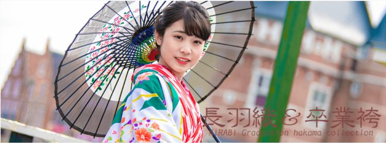 長崎県で卒業袴の写真撮影におすすめのスタジオ10選10