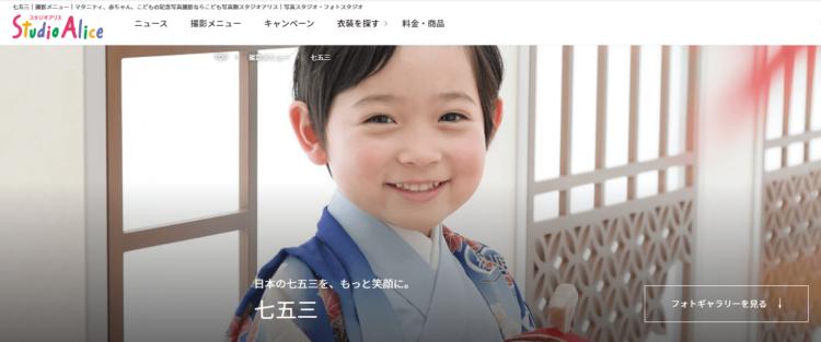 新宿エリアで子供の七五三撮影におすすめ写真スタジオ11選10
