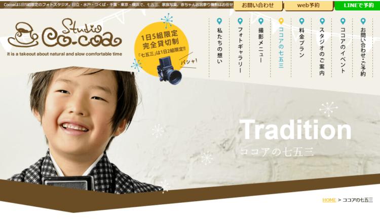 世田谷エリアで子供の七五三撮影におすすめ写真スタジオ12選11