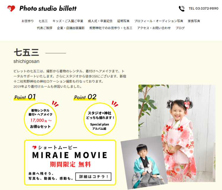 新宿エリアで子供の七五三撮影におすすめ写真スタジオ11選11