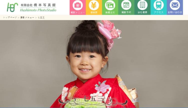 世田谷エリアで子供の七五三撮影におすすめ写真スタジオ12選12