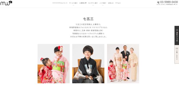 新宿エリアで子供の七五三撮影におすすめ写真スタジオ11選2