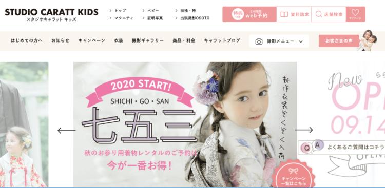世田谷エリアで子供の七五三撮影におすすめ写真スタジオ12選2