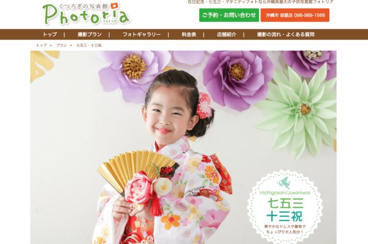 沖縄県で子供の七五三撮影におすすめ写真スタジオ10選2