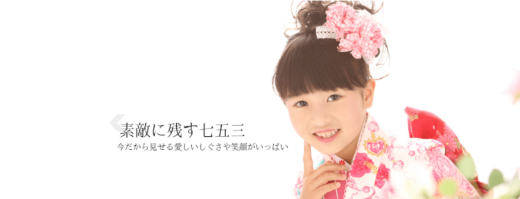 長崎県で子供の七五三撮影におすすめ写真スタジオX選2