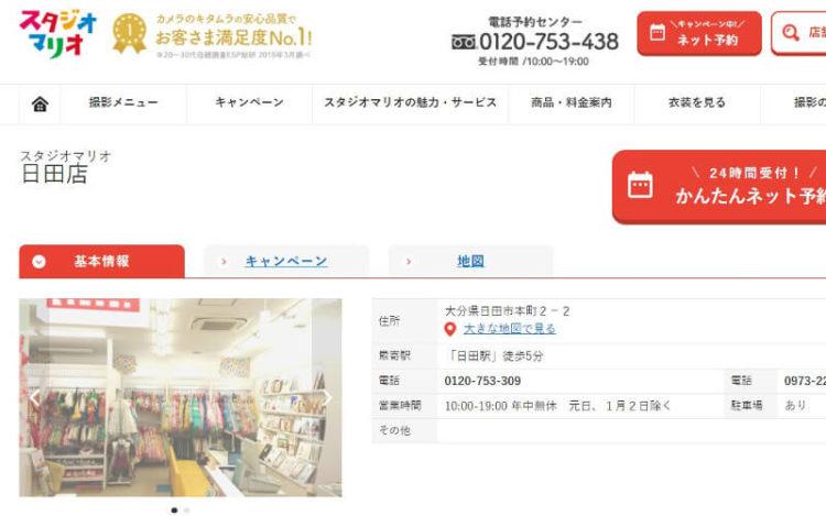 大分県で卒業袴の写真撮影におすすめのスタジオ10選2
