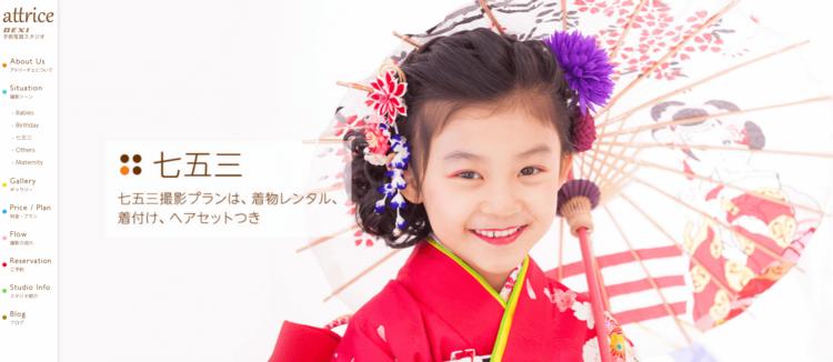 新宿エリアで子供の七五三撮影におすすめ写真スタジオ11選3