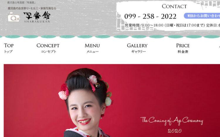 鹿児島県で卒業袴の写真撮影におすすめのスタジオ10選3