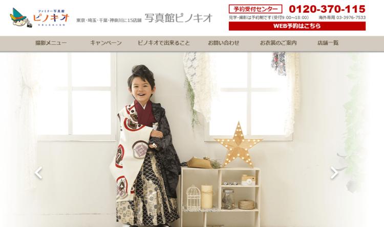 世田谷エリアで子供の七五三撮影におすすめ写真スタジオ12選3