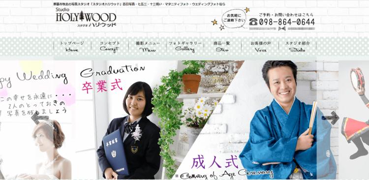 沖縄県で卒業袴の写真撮影におすすめのスタジオ10選3
