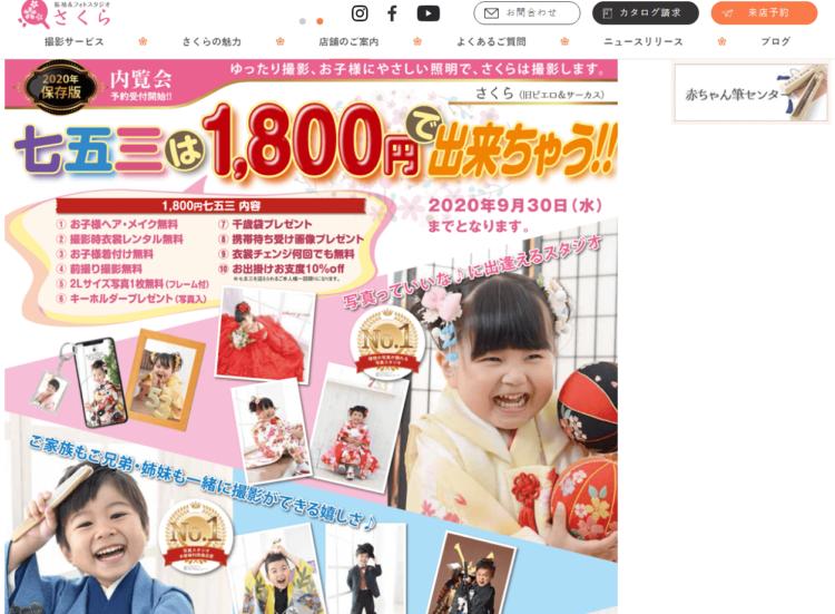 新宿エリアで子供の七五三撮影におすすめ写真スタジオ11選4
