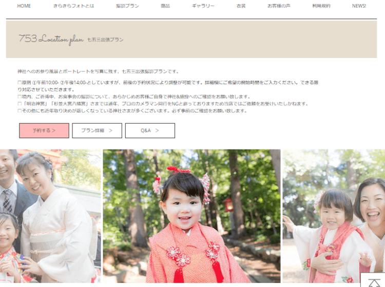 世田谷エリアで子供の七五三撮影におすすめ写真スタジオ12選4
