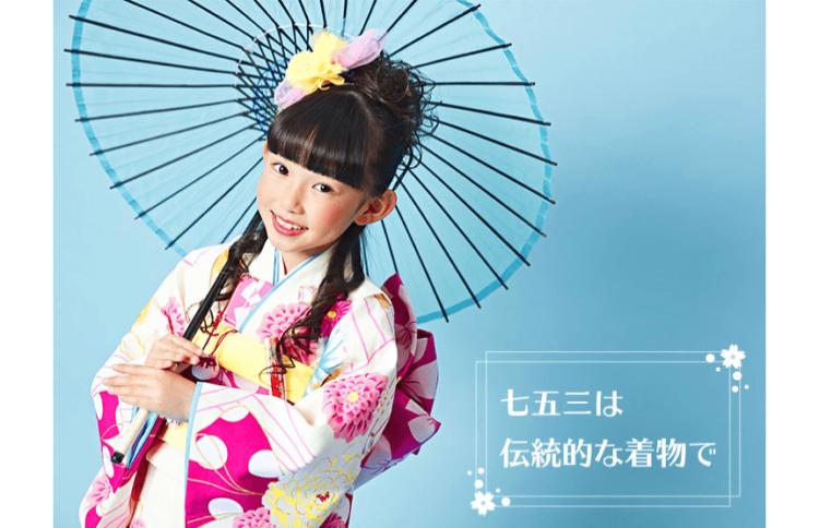 佐賀県で子供の七五三撮影におすすめ写真スタジオ12選4