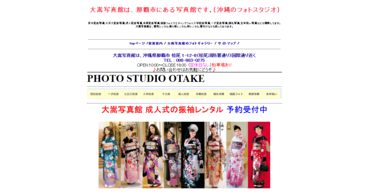 沖縄県で卒業袴の写真撮影におすすめのスタジオ10選4