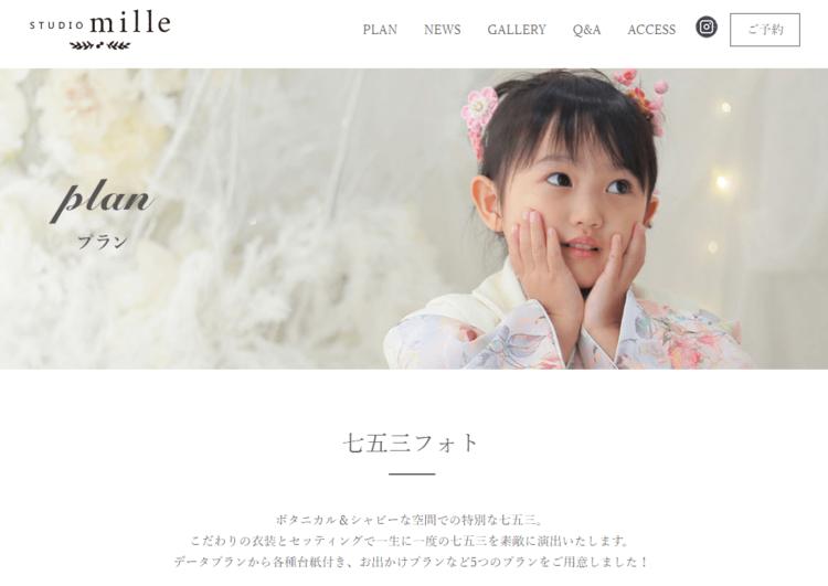 新宿エリアで子供の七五三撮影におすすめ写真スタジオ11選5