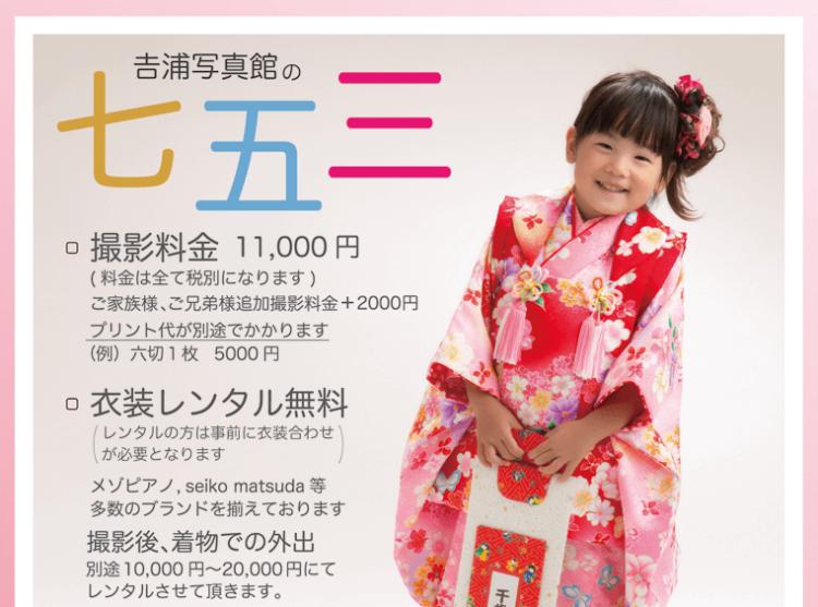 世田谷エリアで子供の七五三撮影におすすめ写真スタジオ12選6