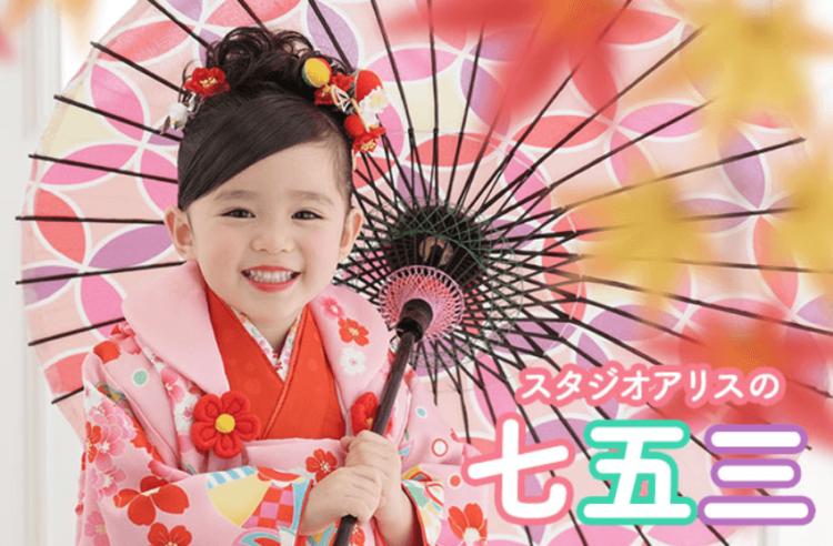佐賀県で子供の七五三撮影におすすめ写真スタジオ12選6