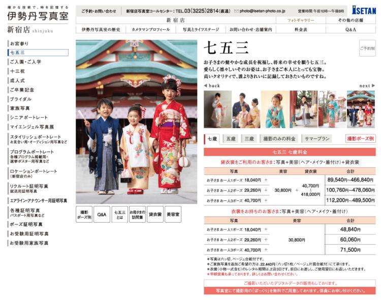 新宿エリアで子供の七五三撮影におすすめ写真スタジオ11選7