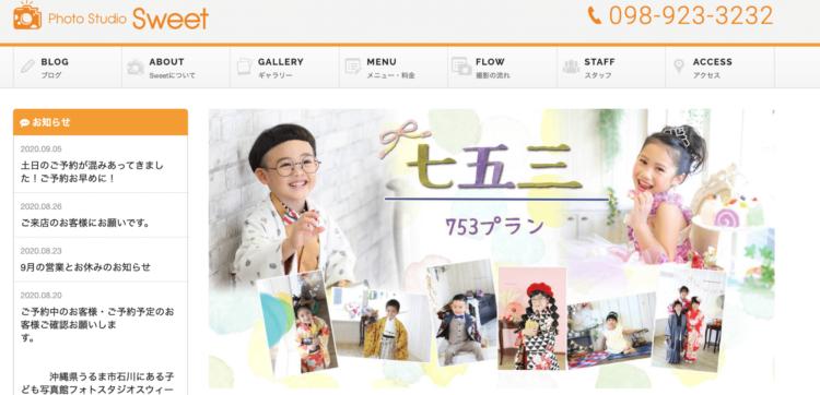 沖縄県で子供の七五三撮影におすすめ写真スタジオ10選7