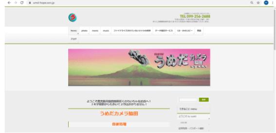 鹿児島県でおすすめの生前遺影写真の撮影ができる写真館10選7
