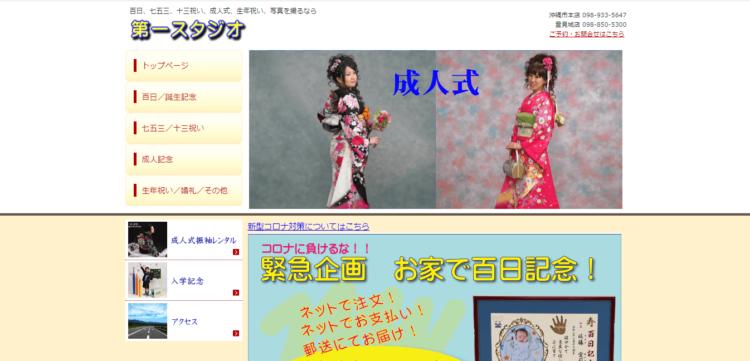 沖縄県で卒業袴の写真撮影におすすめのスタジオ10選7