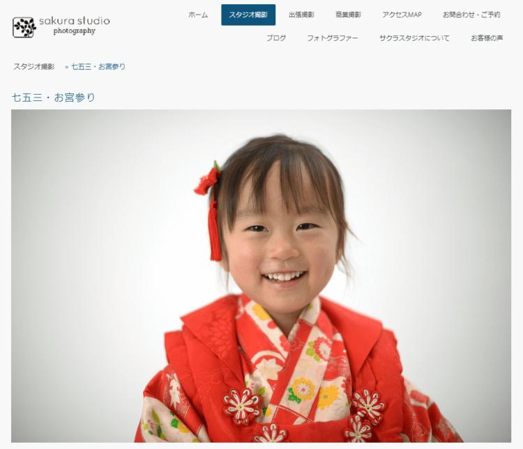 新宿エリアで子供の七五三撮影におすすめ写真スタジオ11選8