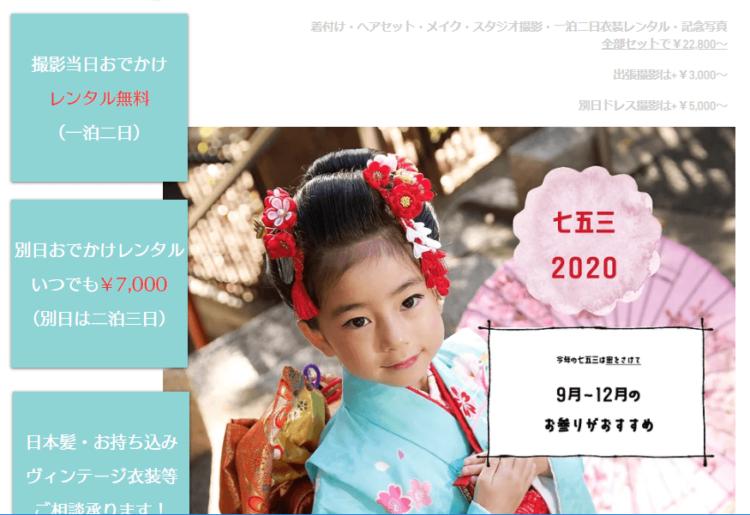 世田谷エリアで子供の七五三撮影におすすめ写真スタジオ12選8
