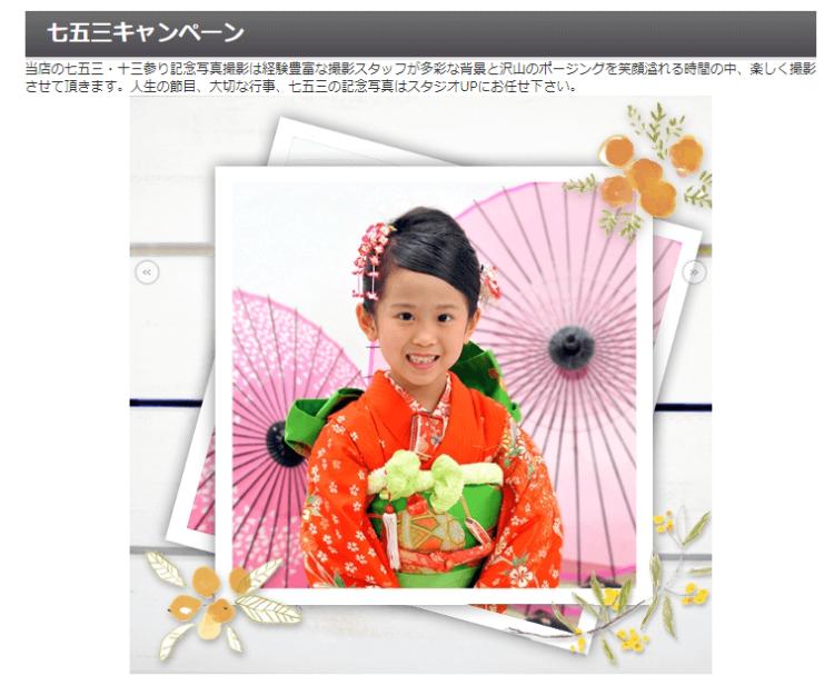 新宿エリアで子供の七五三撮影におすすめ写真スタジオ11選9