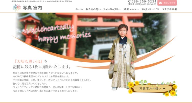 鹿児島県でおすすめの生前遺影写真の撮影ができる写真館10選9
