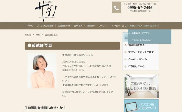 鹿児島県でおすすめの生前遺影写真の撮影ができる写真館10選3