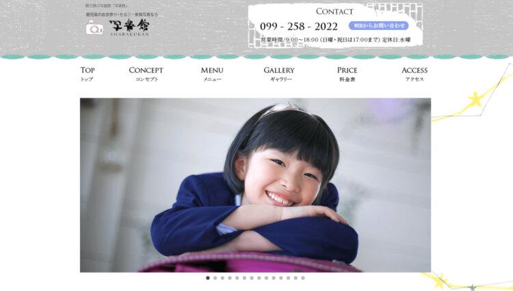 鹿児島県でおすすめの生前遺影写真の撮影ができる写真館10選5