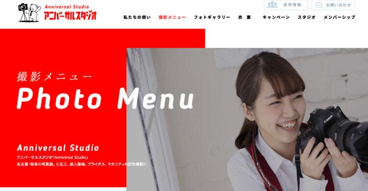 名古屋で撮れるビジネスプロフィール写真におすすめの写真スタジオ10選20