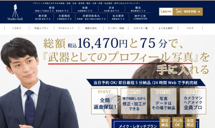 八王子・立川で撮れるビジネスプロフィール写真におすすめの写真スタジオ8選10