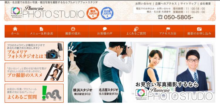 横浜・新横浜でおすすめの婚活写真が綺麗に撮れる写真スタジオ11選5