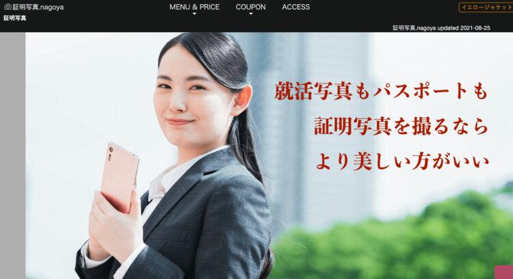 名古屋で撮れるビジネスプロフィール写真におすすめの写真スタジオ10選26