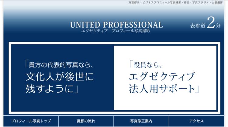 渋谷で撮れるビジネスプロフィール写真におすすめの写真スタジオ10選2