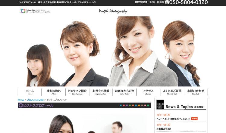 名古屋で撮れるビジネスプロフィール写真におすすめの写真スタジオ10選25