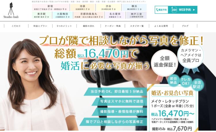梅田でおすすめの婚活写真が綺麗に撮れる写真スタジオ10選1