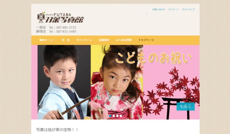 香川で撮れるビジネスプロフィール写真におすすめの写真スタジオ10選5