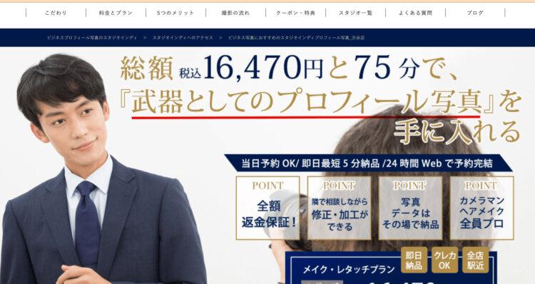 渋谷で撮れるビジネスプロフィール写真におすすめの写真スタジオ10選6
