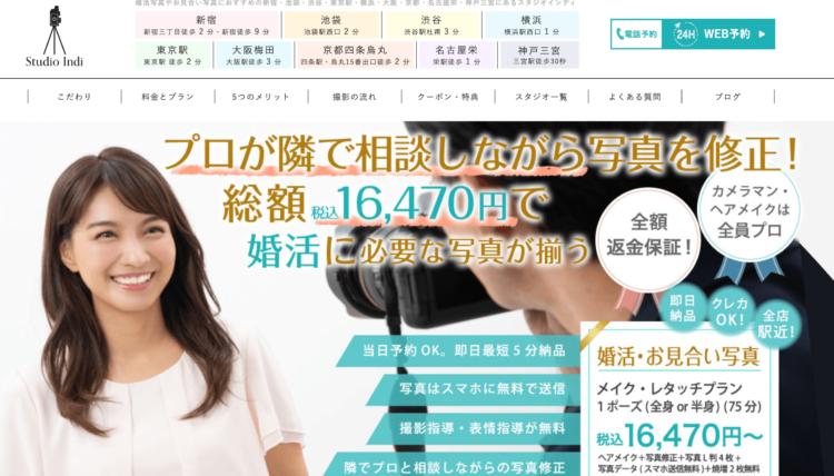 八王子・立川でおすすめの婚活写真が綺麗に撮れる写真スタジオ5選10