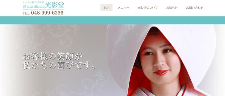 埼玉県でおすすめの生前遺影写真の撮影ができる写真館10選9