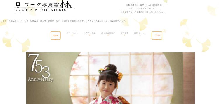 北海道でおすすめの生前遺影写真の撮影ができる写真館10選4