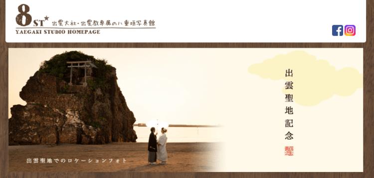 島根県で卒業袴の写真撮影におすすめのスタジオ10選8