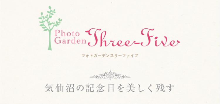 宮城県でフォトウェディング・前撮りにおすすめの写真スタジオ10選9