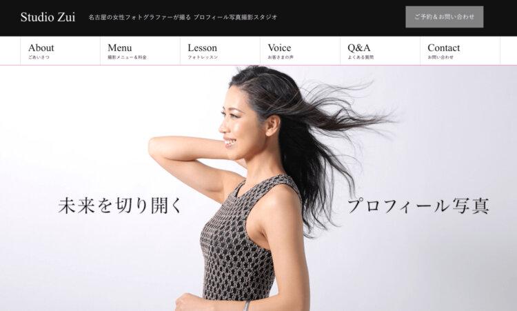 名古屋で撮れるビジネスプロフィール写真におすすめの写真スタジオ10選22