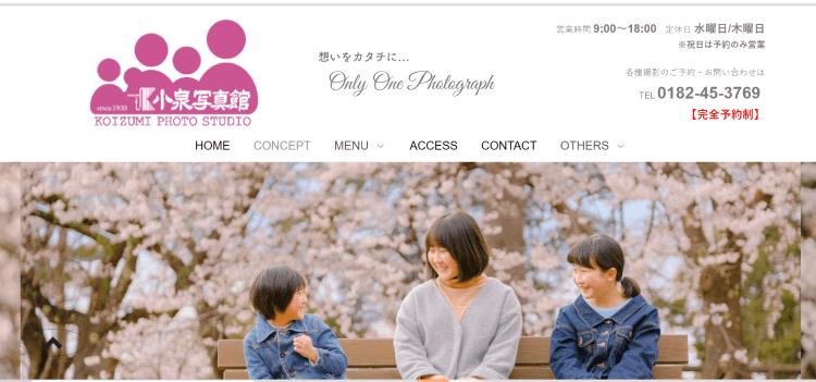 秋田県でおすすめの生前遺影写真の撮影ができる写真館10選8
